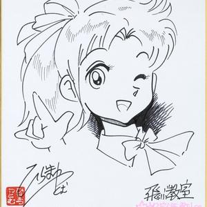 サイン色紙 みつ子 A009