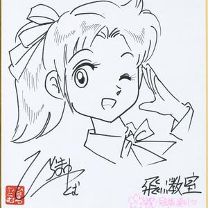 サイン色紙 みつ子 A010