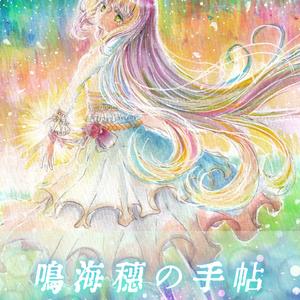 【受注販売】鳴海穗の手帖