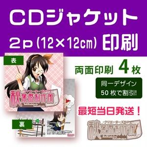 CDジャケット2P(12×12cm)【両面印刷】