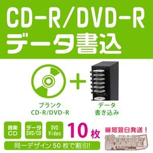 CD-R/DVD-R+データ書込み
