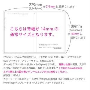 トールケース(アマレー14mm厚) ジャケット印刷