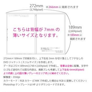 トールケース(スリム7mm厚) ジャケット印刷