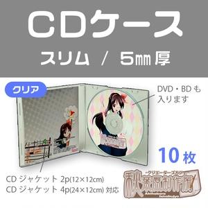 CDケース(スリム5mm厚) 10枚
