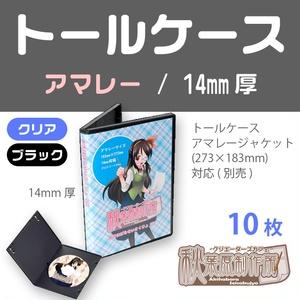 トールケース(アマレー14mm厚) 10枚