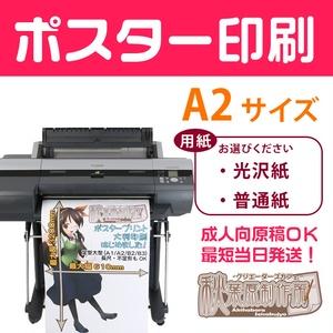 ポスター印刷 A2サイズ