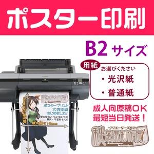 ポスター印刷 B2サイズ