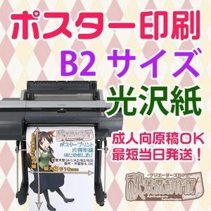 ポスター印刷 B2サイズ 光沢紙