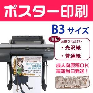 ポスター印刷 B3サイズ