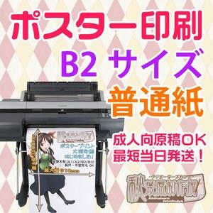 ポスター印刷 B2サイズ 普通紙