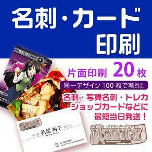 名刺・カード【片面印刷】