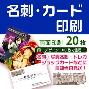 名刺・カード【両面印刷】