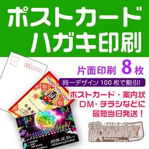ポストカード・ハガキ【片面印刷】