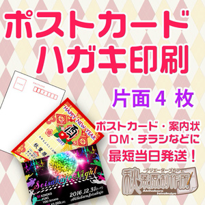 ポストカード・ハガキ印刷 片面4枚