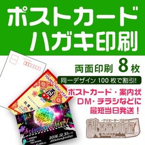 ポストカード・ハガキ【両面印刷】