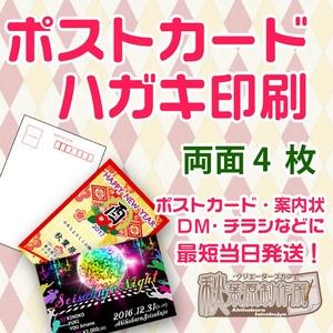 ポストカード・ハガキ印刷 両面4枚