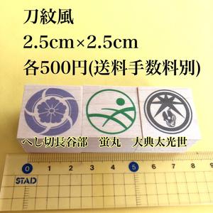 刀剣乱舞 風 刀紋スタンプ 大きいサイズ とうらぶ  ハンコ