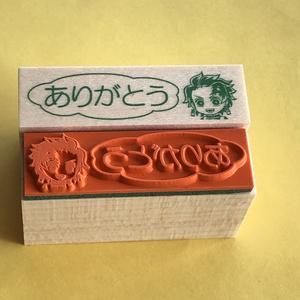 鬼滅の刃 風 キャラ×文字スタンプ(1×4cm)