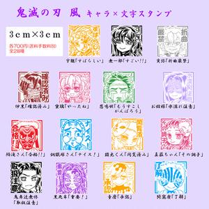 鬼滅の刃 キャラ×文字スタンプ(3cm)