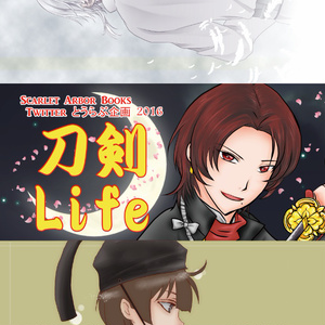 「刀剣Life」