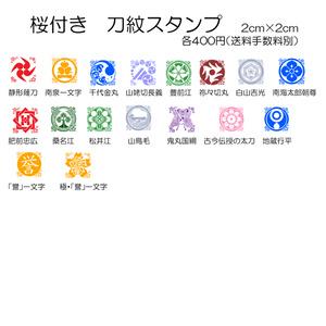 刀紋スタンプ~誉~桜付き