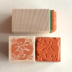 刀紋スタンプ 〜誉〜 ぷち桜ver