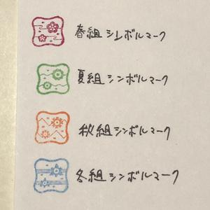 A3! 春夏秋冬ぷちMANKAIスタンプ 第2弾