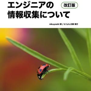 ソフトウェアエンジニアの情報収集について 改訂版【技術書典5】【電子書籍】