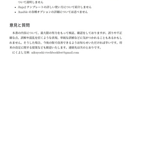 Ansible Roleをつくってみよう【技術書典5】【電子書籍】