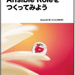 Ansible Roleをつくってみよう【技術書典5】【紙の書籍】
