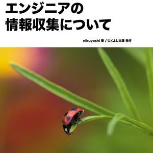 ソフトウェアエンジニアの情報収集について【技術書典4】【電子書籍】