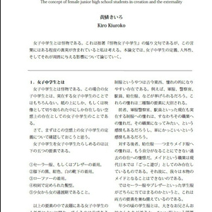 日本性癖学会 Vol.1