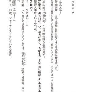 メタフィクション探偵 霧島十歩