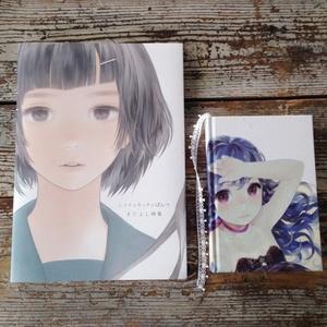 画集とレース栞ノートのセット A