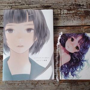 画集とレース栞ノートのセット B