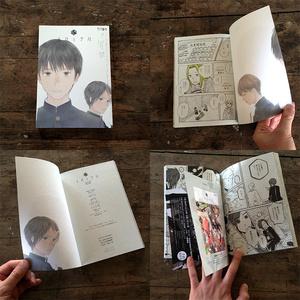 漫画雑誌 1月と7月 第2号