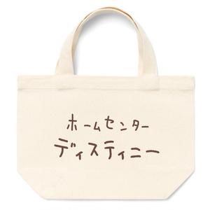 ホームセンターディスティニー トートバック(S)
