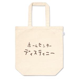 ホームセンターディスティニー トートバック(M)