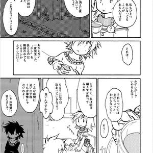 ヒカリシ 総集編1