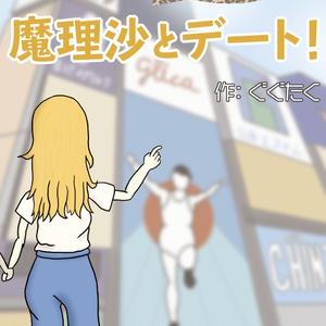 魔理沙と大阪でデート![ダウンロード]