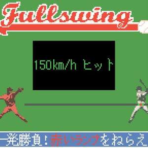 フルスイングGB(Fullswing GB)