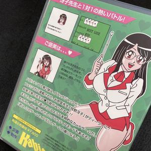 【プレミアム版】冴子先生のお色気ブラックジャックGB