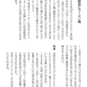 空前絶後の料理ゲー「ラーメン橋」開発秘話