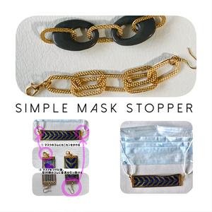 シンプル マスク留め