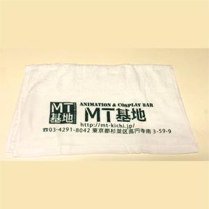 MT基地謹製 粗品タオル