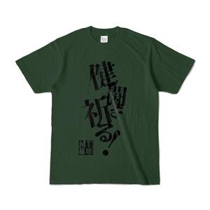 【コンプ特典復刻】健闘を祈るT【GREEN】