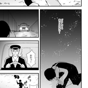 【創作BL】11月のスクルージ⑪