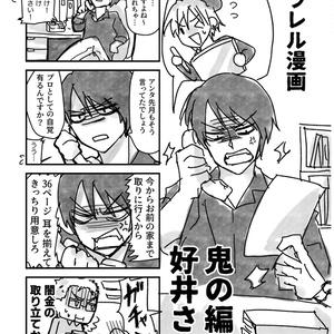 【創作BL】鬼の編集好井さん