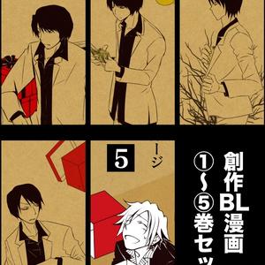【創作BL】11月のスクルージ①~⑤セット
