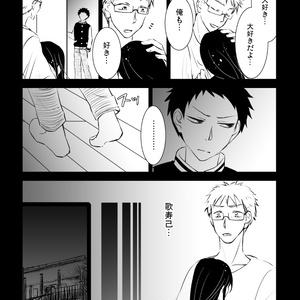 【創作BL】11月のスクルージ⑦